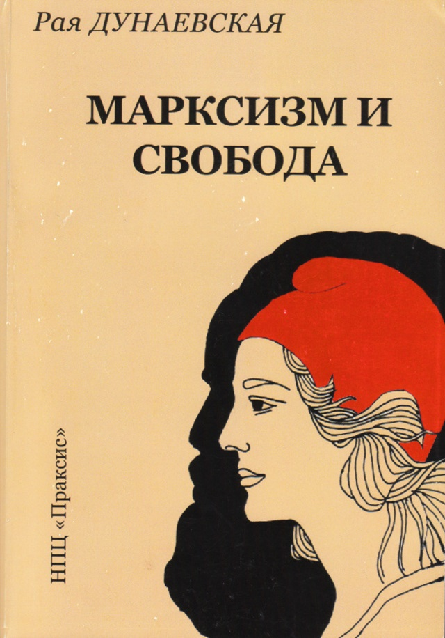 Russian edition of Marxism and Freedom